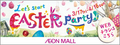 Let's start EASTER Party!シュフーチラシ